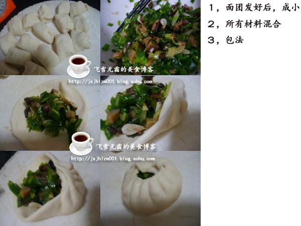 香菇青菜包(包子的包法视频)