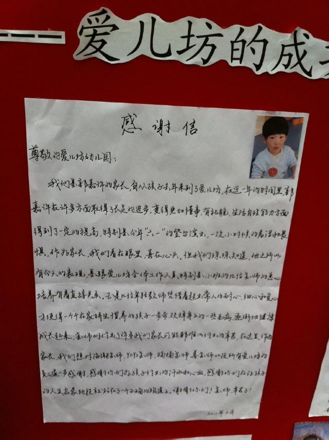 """猪爸写给幼儿园的感谢信,在家忘了拍,幼儿园橱窗前用""""爱疯四""""拍的"""