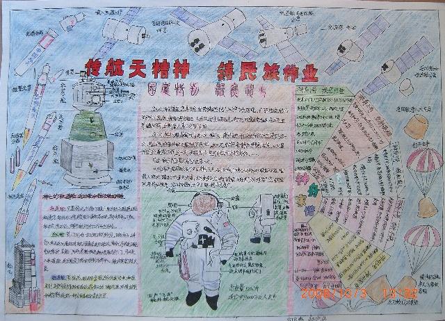 彩铅手抄报版面设计图泰迪刘海