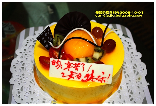 庆国庆节蛋糕儿童画