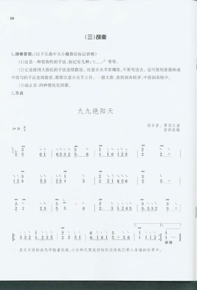 春江花月夜古筝谱子