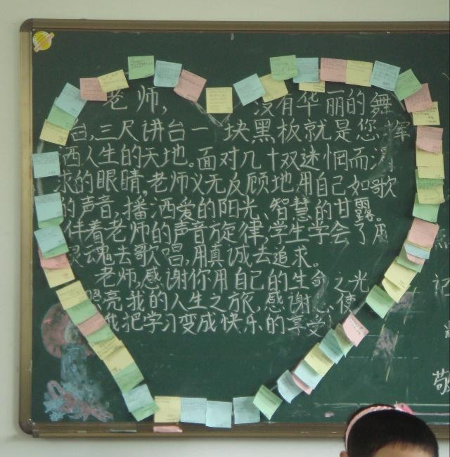 """下午收到了DZ的花,也收到3小学生的短信,让我去一趟。 一路上掂量着,这群可爱的孩子们给我卖了什么大关子呢!走近熟悉的教室,迎面而来是一束鲜花,花不多,只要8朵,包装也很简陋,在中央工工整整写着一张卡:""""余老师,您辛苦了! 六(2)班委赠 。路遥告诉我,是全班每人凑2元买过来的,原本想凑足10朵,但教师节涨价了,一共买了24朵,我、陈老师,杨老师每人8朵。"""