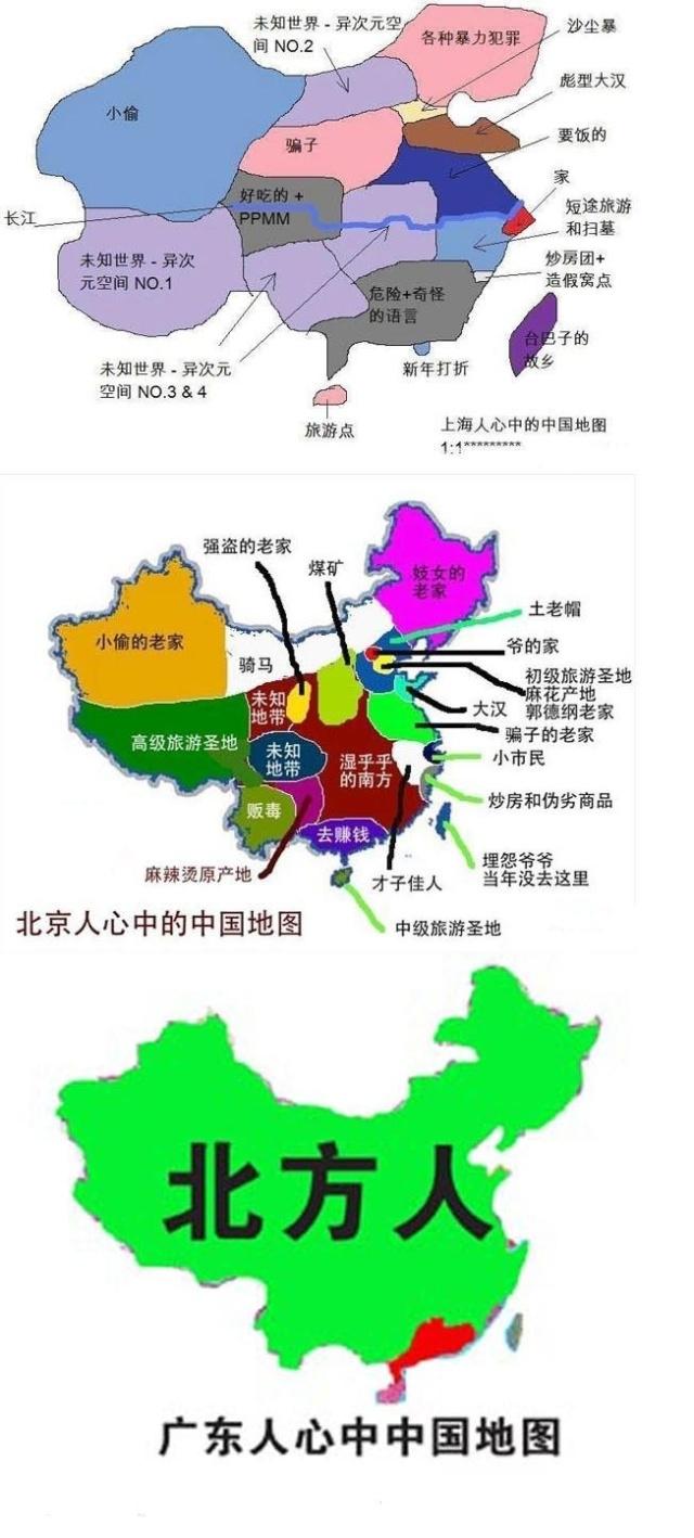 广东人心目中的中国地图