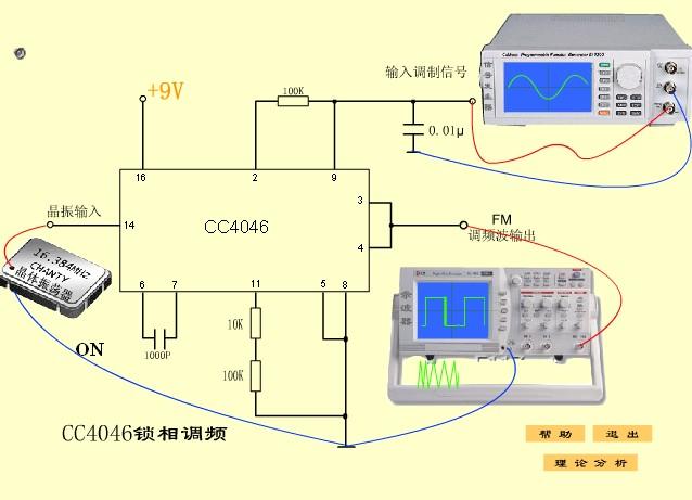 模拟乘法器构成同步检波/锁相环构成的调频电路