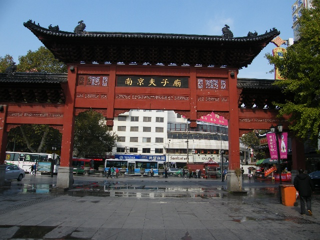 Tursday 17th November of 2009 日期:2009年11月17日 星期二 天气: 暴雪 路线:南京(总统府 夫子庙) 今天早上还是8点多起床,住在速8快捷酒店很舒服。主要是房间内很暖和。这几天中国南方地区遭遇冷空气,南京昨天居然下暴雪。今天天气预报南京最低气温-1度。8点半我们在宾馆吃的早餐,虽然比较简单但是可以吃饱。吃完早餐我们步行去南京总统府,总统府其实就是以前太平天国的天王府。规模比我想象的要大些。  南京总统府 1  南京总统府内的天王府遗址石碑  南京总统府 2  南京总