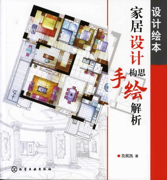 《 设计绘本·家居设计构思手绘解析》