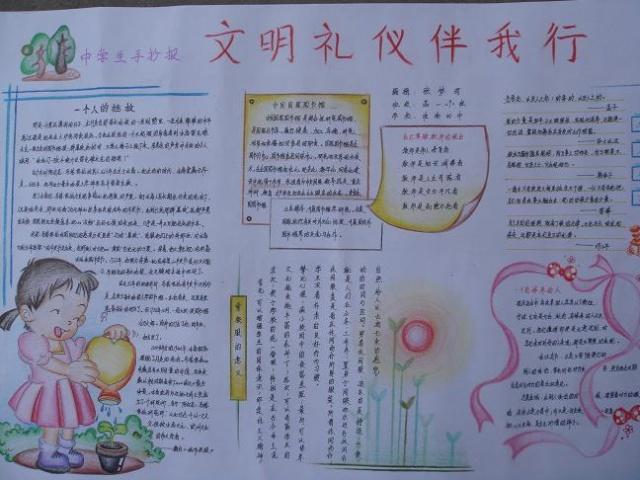 四开纸手抄报 a4 手抄报设计图片