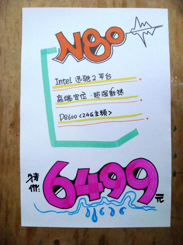电信手写海报_电信pop手写海报_电信国庆节手写海报