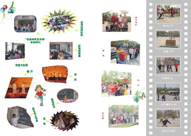 二年级第二学期成长手册封面封底