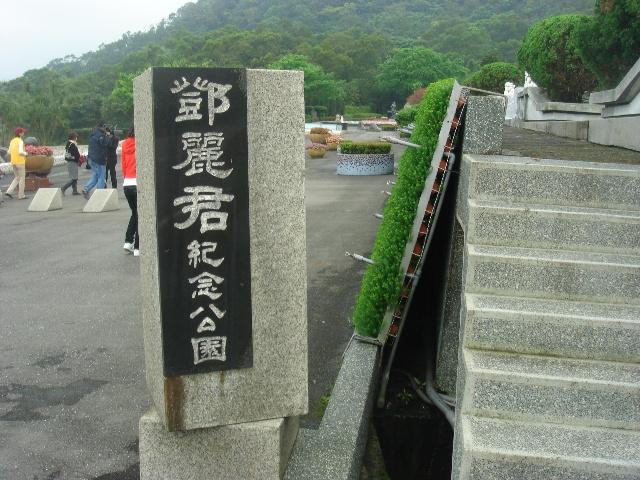 邓丽君多大死的_台湾行之二——邓丽君纪念园-余昌国-搜狐博客