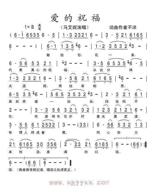 四季的问候中文简谱