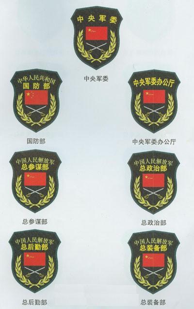 四总部臂章   四总部直属单位及海军空军二炮部队臂章