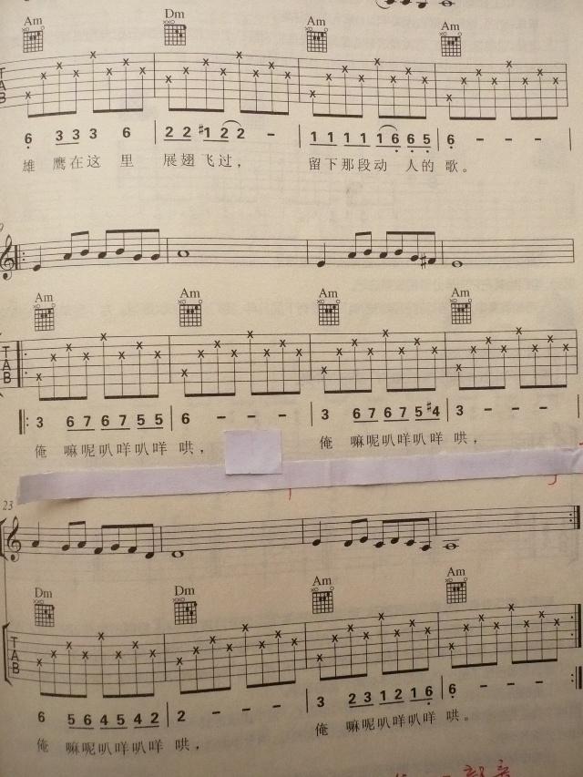 铁血丹心吉他独奏谱 刘天礼