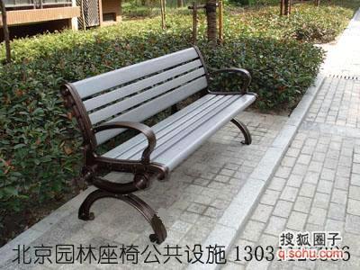 北京园林座椅销售13031125386环保垃圾桶公共设施