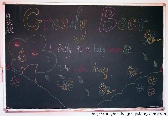 幼儿板书设计图片