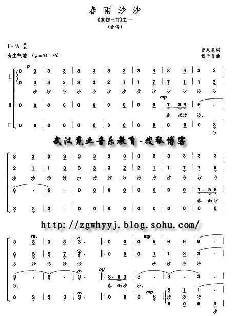 《春雨沙沙》合唱歌谱(戴于吾作曲)-武汉竟业音乐
