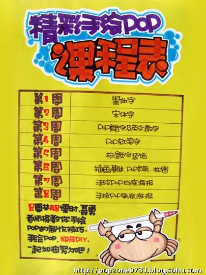 pop幼儿园招生手绘海报