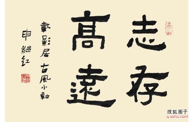 志存高远四字成语的隶书书法作品