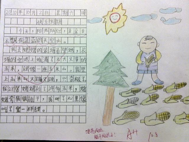 求小学生一百五十字游玩日记!图片