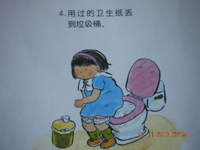我会上厕所-幸福花园 安师大附属幼儿园大三班-搜狐
