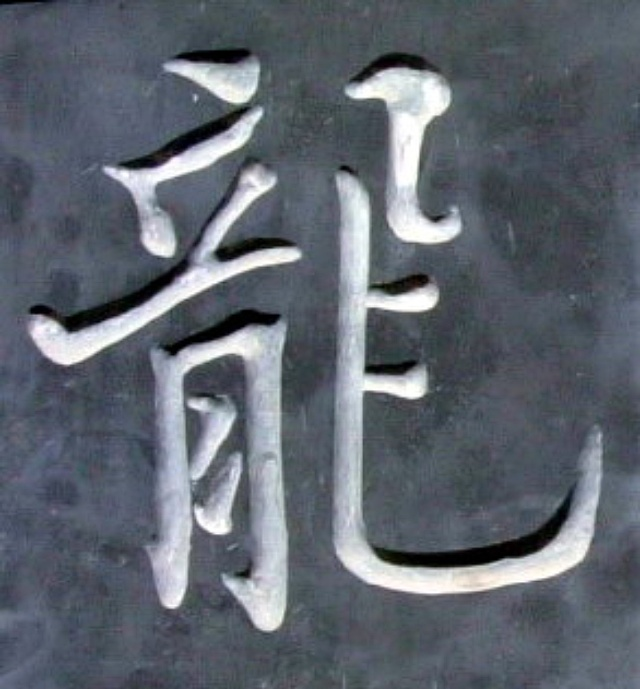 姓氏略考-欧阳姓-名人名篇-⑴