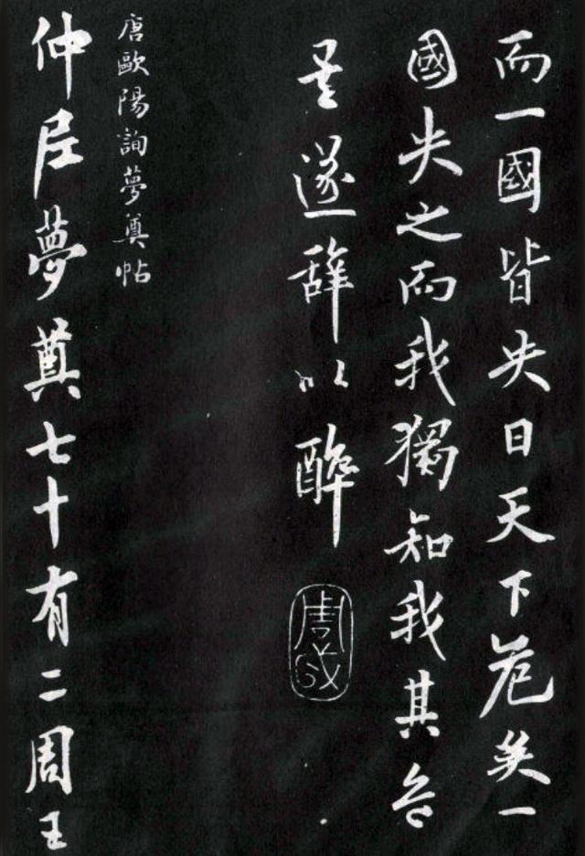 0413 姓氏略考-欧阳姓-名人名篇-⑴