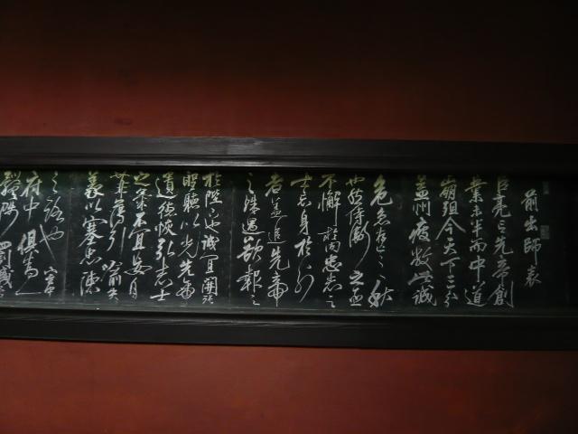 前出师表 诸葛亮_诸葛亮的家乡--山东名胜(九)-一直往北飞-搜狐博客