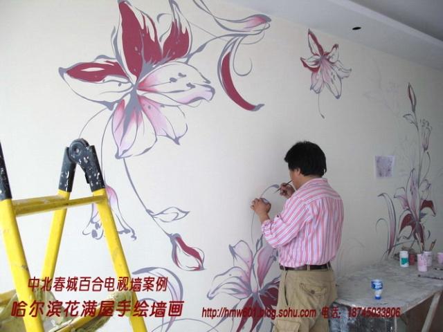哈尔滨手绘百合电视墙