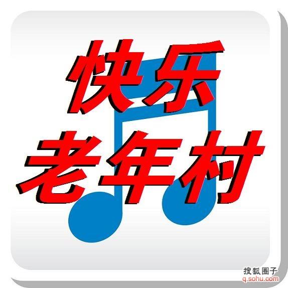 为庆祝建党90周年,在搜狐老年博客村四周年圈庆之际,我们在京与各界朋友载歌载舞,欢聚一堂,共叙友情,特别有纪念意义! 一.时间 2011年6月26日(周日) 上午9:30开始 二.地点 北京康梦圆国际老年公寓多功能厅