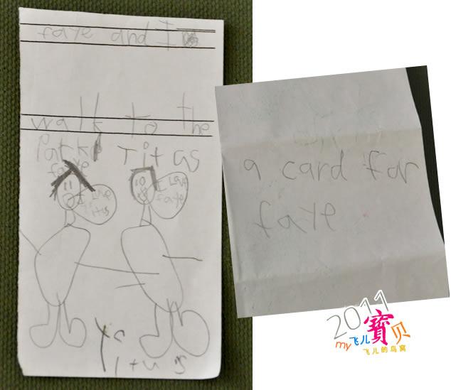 5岁小女生收到的第一封情书 宝贝舞台e家亲