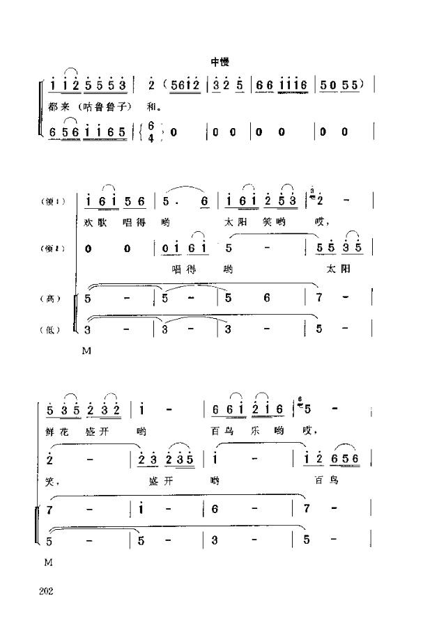欢乐歌笛子简谱
