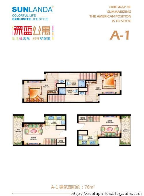 半复式公寓平面设计图